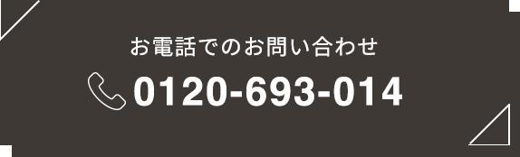 0120-693-014