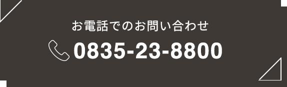 0835-23-8800