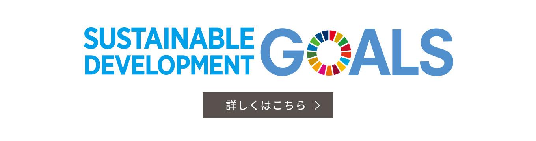 SDGs詳しくはこちら