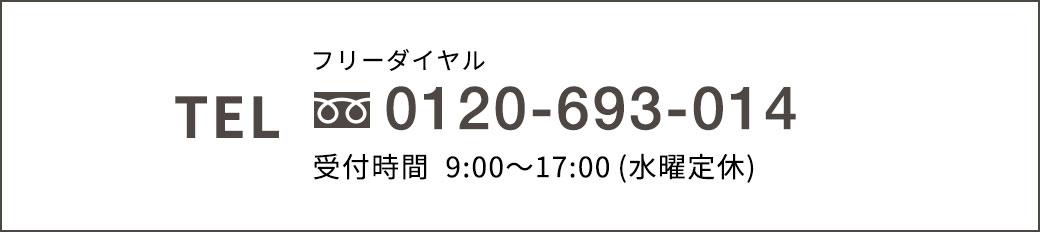 0120-693-014 受付時間  9:00〜17:00(水曜定休)