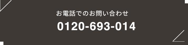 お電話でのお問い合わせ0120-693-014