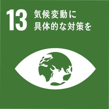 13.気候変動に具体的な対策