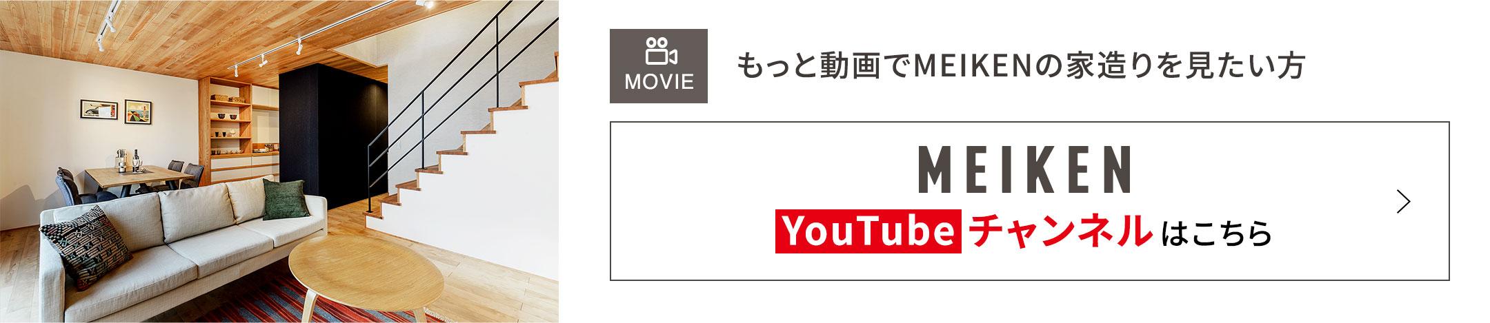 MEIKEN YouTubeチャンネルはこちら